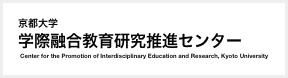 学際融合教育研究推進センター