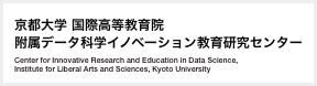 国際高等教育院付属データ科学イノベーション教育研究センター